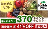 【370ポイント】8品食材おためしセット1,980円!