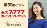 無料の宅配買取ご利用で最大7,777ポイントもらえる!