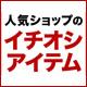 【月水金 更新】ユーザ高評価ショップのイチオシ満載